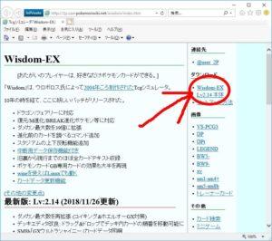 Wisdom-EXウェブサイト_Wisdom-EXの場所