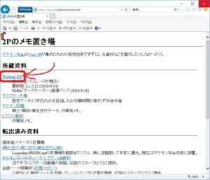 2P氏のWebページ