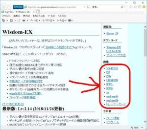 Wisdom-EXウェブサイト_画像ファイルの場所