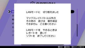 ポケモンソード_シールド設定画面
