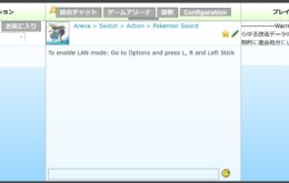 XLink Kai ゲームアリーナ・ポケットモンスター ソードのルーム