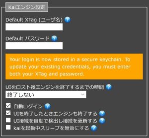 XLink Kai_アプリ設定_Kaiエンジン設定