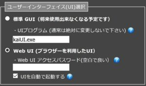 XLink Kai_アプリ設定_ユーザインタフェース(UI)選択