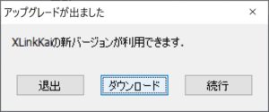 XLink Kai_更新確認画面