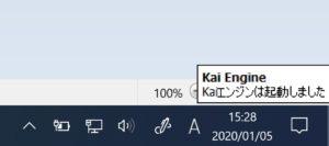 XLink Kai_タスクトレイ1