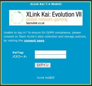 XLink Kai_ログイン画面