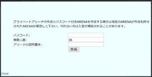 XLink Kai_Switch_Action_Pokemon Sword_プライベートアリーナ作成画面